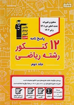 6904 قلم چی زرد 10 مجموعه کنکور جمع بندی ریاضی 3 دوازدهم جلد 2 ,