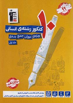 6907 قلم چی زرد 10 مجموعه کنکور جمع بندی انسانی 3 12 دوازدهم (متوسطه 2) جلد 1 ,