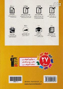 6908 قلم چی زرد 10 مجموعه کنکور جمع بندی انسانی 3 12 دوازدهم (متوسطه 2) جلد 2 ,