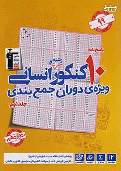 6908 قلم چی زرد 10 مجموعه کنکور جمع بندی انسانی 3 دوازدهم جلد 2