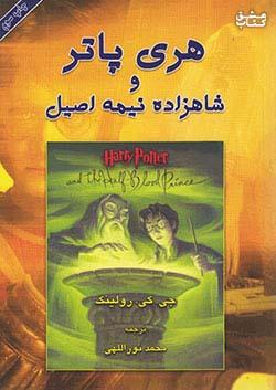 بهنام هری پاتر و شاهزاده نیمه اصیل دوجلدی