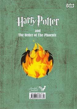 کتابسرای تندیس هری پاتر و محفل ققنوس جلد دوم