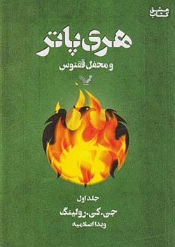 کتابسرای تندیس هری پاتر و محفل ققنوس جلد اول