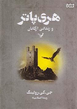 کتابسرای تندیس هری پاتر و زندانی آزکابان