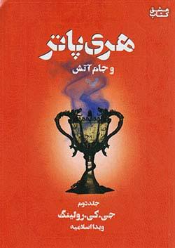 کتابسرای تندیس هری پاتر و جام آتش جلد دوم