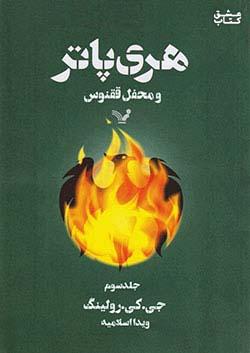 کتابسرای تندیس هری پاتر و محفل ققنوس جلد سوم