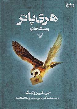 کتابسرای تندیس هری پاتر و سنگ جادو