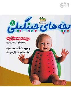 افق در پوست میوه ها و خوراکی ها بچه های جینگیلی 8