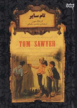 افق تام سایر رمان های جاویدان جهان 16