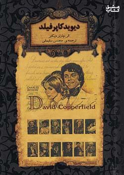 افق دیوید کاپرفیلد رمان های جاویدان جهان 12