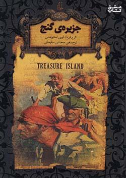 افق جزیره ی گنج رمان های جاویدان جهان 2