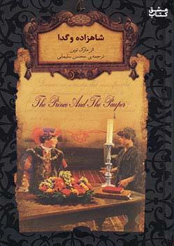 افق شاهزاده و گدا رمان های جاویدان جهان 6