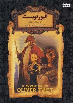 افق الیور تویست رمان های جاویدان جهان 3