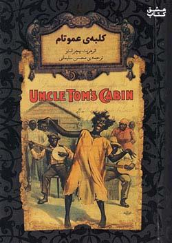 افق کلبه ی عمو تام رمان های جاویدان جهان 11