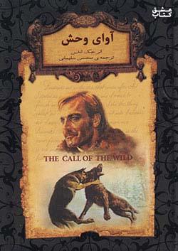 افق آوای وحش رمان های جاویدان جهان 18