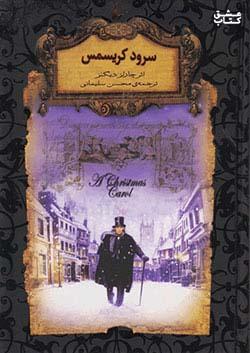 افق سرود کریسمس رمان های جاویدان جهان 1