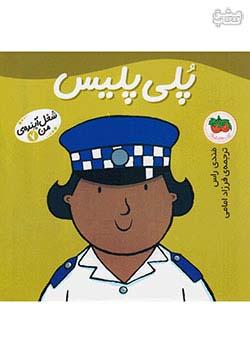 افق پلی پلیس شغل آینده ی من 7
