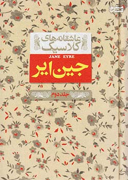 افق جین ایر عاشقانه های کلاسیک 1 جلد دوم