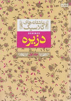 افق دزیره عاشقانه های کلاسیک 7 جلد اول