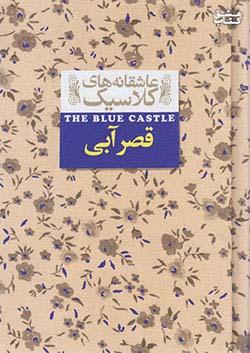 افق قصر آبی عاشقانه های کلاسیک 11