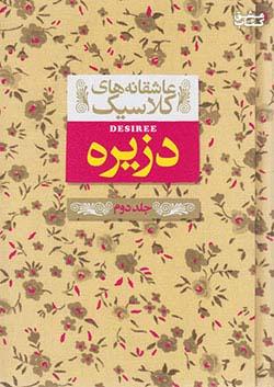 افق دزیره عاشقانه های کلاسیک 7 جلد دوم