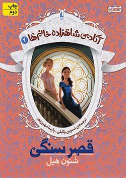 افق قصر سنگی آکادمی شاهزاده خانم ها 2