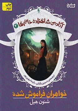 افق خواهران فراموش شده آکادمی شاهزاده خانم ها 3