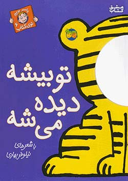 افق تو بیشه دیده می شه با سر بریم توی کتاب 6
