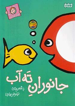 افق جانوران ته آب با سر بریم توی کتاب 3