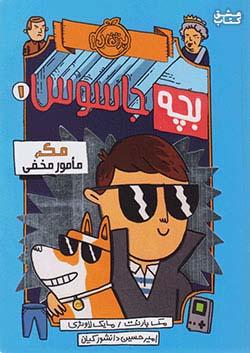 پرتقال بچه جاسوس 1 مک ، مامور مخفی