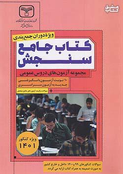 سازمان سنجش کتاب جامع سنجش عمومی