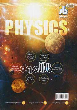 فار آزمون فیزیک 3 دوازدهم تجربی