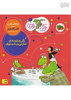 افق وگی و بابا و مامان شام می رن به رستوران وگی ورجه 10