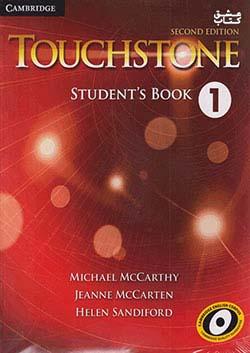 جنگل تاچ استون 1 Touchstone 2nd 1 S.B+W.B+CD