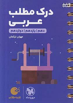 مهروماه لقمه طلایی درک مطلب عربی کنکور (10دهم و 11یازدهم و 12دوازدهم)