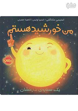 پرتقال من خورشید هستم یک ستاره ی درخشان