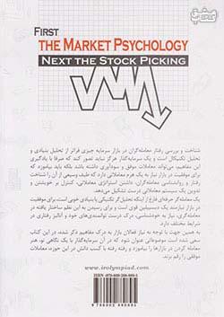 دانش پژوهان جوان سهام نخرید مگر با شناخت رفتار و روان شناسی بازار