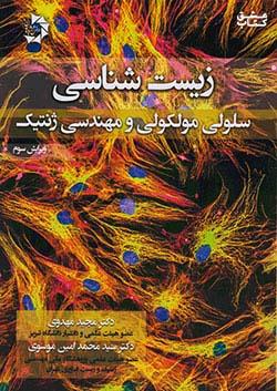 دانش پژوهان جوان زیست شناسی سلولی مولکولی و مهندسی ژنتیک