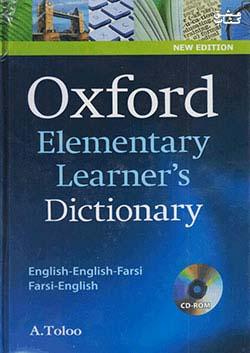 جنگل آکسفورد المنتری جلد سخت Oxford Elementary Learners Dictionary+CD