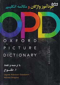 جنگل خودآموز واژگان و مکالمه انگلیسی Oxford Picture Dictionary 3rd+CD - Digest Size Hard Cover