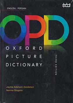 جنگل آکسفورد پیکچر دیکشنری Oxford Picture Dictionary 3rd English-Persian+CD - Digest Size - Hard Cover