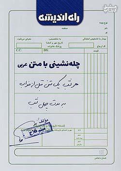 راه اندیشه چله نشینی با متن عربی
