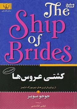 برات علم کشتی عروس ها