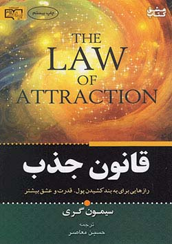 برات علم قانون جذب