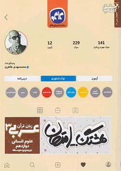 کاگو هشتگ امتحان عربی زبان قرآن 3 دوازدهم انسانی