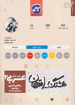 کاگو هشتگ امتحان عربی زبان قرآن 2 یازدهم ریاضی تجربی