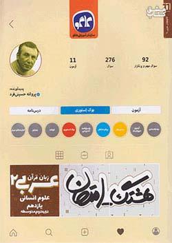 کاگو هشتگ امتحان عربی زبان قرآن 2 یازدهم انسانی