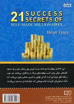 برات علم 21 رمز موفقیت میلیونرهای خودساخته