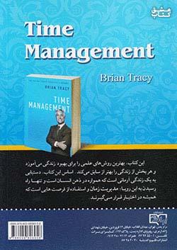 برات علم مدیریت زمان