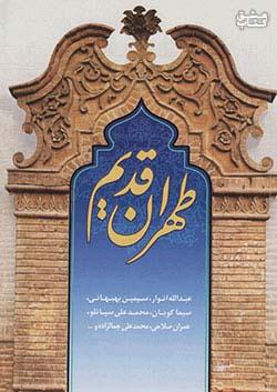 روشنگران و مطالعات زنان طهران قدیم